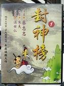挖寶二手片-B04-191-正版DVD-動畫【蔡志忠漫畫/封神榜1】-國語發音(直購價)