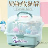 奶瓶收納箱 寶寶奶瓶收納箱晾乾架帶蓋防塵大號手提便攜式嬰兒餐具盒瀝水抗菌XW 全館免運