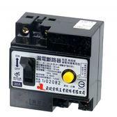 漏電斷路器2P/30A
