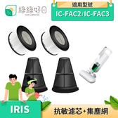 綠綠好日 抗敏 HEPA 濾芯 集塵網 適用 IRIS IC-FAC2 / IC-FAC3 吸塵器 專用耗材