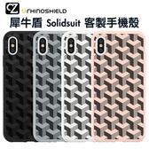 犀牛盾 Solidsuit 客製化手機殼 iPhone 11 Pro ixs max ixr ixs ix i8 i7 防摔殼 幾何美學1