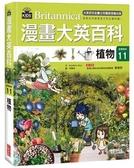 漫畫大英百科【生物地科11】:植物