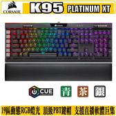 [地瓜球@] 海盜船 Corsair K95 RGB PLATINUM XT 機械式 鍵盤 Cherry 銀軸 茶軸 青軸