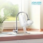 過濾器 艾可麗凈水器水龍頭過濾器自來水家用非直飲廚房濾水器凈水 現貨快出