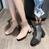 網紗鏤空靴子女2020春夏新款百搭高跟網靴馬丁靴薄款短靴粗跟涼靴  一米陽光