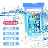 手機防水袋 手機防水袋小米max2大號6.44寸潛水套觸屏游泳6.5華為mate9榮耀v9  瑪麗蘇