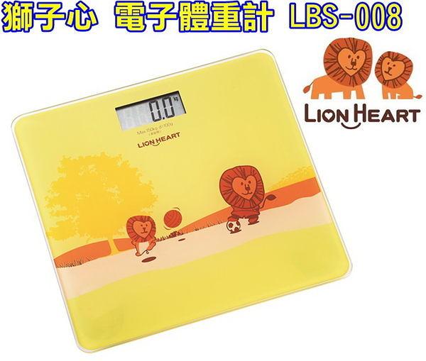 【獅子心】電子式大螢幕強化玻璃耐重體重計LBS-008 保固免運