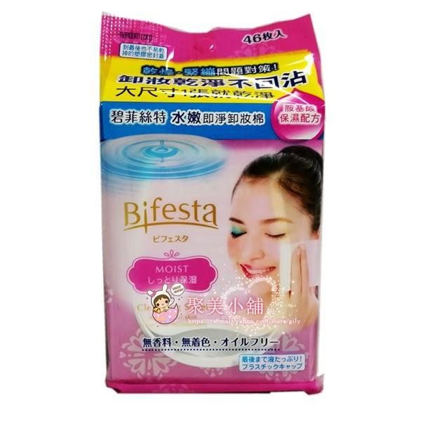 Bifesta 碧菲絲特 水嫩即淨卸妝棉 1包(46張)  卸粧棉【聚美小舖】