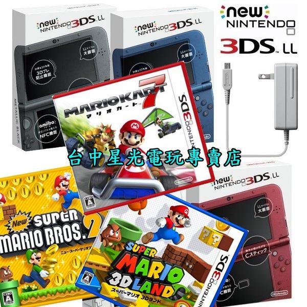 【NEW N3DS LL主機】☆ 主機+新超級瑪利歐兄弟2 / 賽車7 / 3D樂園+原廠充電器+保護貼 ☆