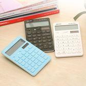 優惠兩天-商務時尚辦公小清新學生計算機太陽能財務計算器