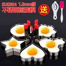 雙12購物節 不銹鋼煎蛋器 可愛造型煎蛋...