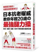 (二手書)日本抗老權威教你年輕20歲的最強腿力操:能吃、能睡、能動,老年不靠看護..