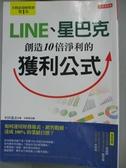 【書寶二手書T9/財經企管_IPP】LINE、星巴克創造10倍淨利的獲利公式_村井直志