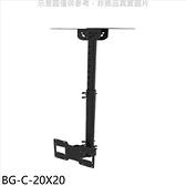配件【BG-C-20X20】20x20/67-107公分耐重40公斤壁掛架天吊
