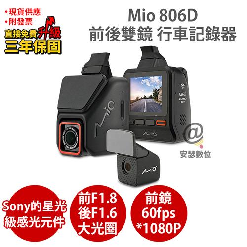 Mio 806D【送32G+索浪 3孔 1USB+拭鏡布+防疫棒+漁夫帽】Sony Starvis星光夜視 前後雙鏡 行車記錄器