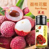 台灣 永農農場 嚴選蜂蜜 荔枝花蜜 700g【櫻桃飾品】【29476】