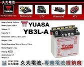 【久大電池】YUASA 湯淺機車電瓶 加水式 12V3A YB3L-A CB3L-A DT125 NSR150