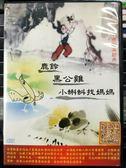 挖寶二手片-P03-487-正版DVD-動畫【中國動畫經典7鹿鈴 小蝌蚪找媽媽 黑公雞 國語】-