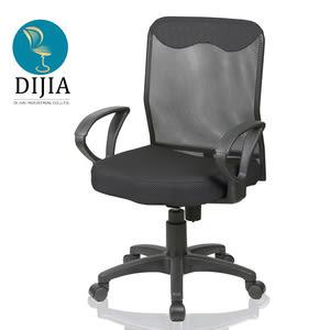 【DIJIA】貝拉小資款電腦椅/辦公椅(三色任選)黑