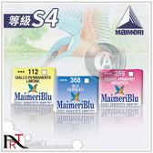 『ART小舖』Maimeri美利 大師級MaimeriBlu美利藍系列 塊狀水彩 1.5ml單塊 等級S4