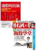 套組:財訊雙週刊 第562期+選股的技術(2冊合售)