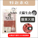 (冷凍2000免運)野起來吃〔犬貓冷凍生食餐,楓葉火雞,300g〕產地:台灣
