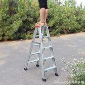 加寬伸縮梯梯子家用折疊加厚合梯防滑家庭雙側踏板2米室內兩用消艾美時尚衣櫥YYS
