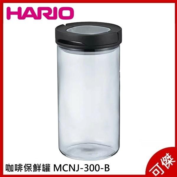 Hario 咖啡保鮮罐 L號 黑色 1000ml MCNJ-300-B 保鮮罐 可傑