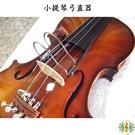 弓直器 [網音樂城] 小提琴 弓法 弓直 運弓 直弓 矯正器 穩固 不傷琴 多尺寸共用  violin