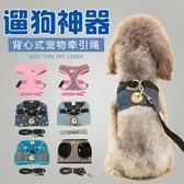 貓咪牽引繩背心式中型小型犬狗狗胸背帶博美比熊泰迪狗錬子遛狗繩 【PINKQ】