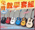 【小麥老師樂器館】40吋 民謠吉他 吉他 亮光 ►快速出貨贈14樣 木吉他 弦 彈片 pick 調音器【G3】