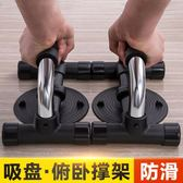 俯臥撐架 俯臥撐支架工字型男士俄挺支架胸肌臂肌健身器材家用鍛煉鋼制防滑 潮先生igo