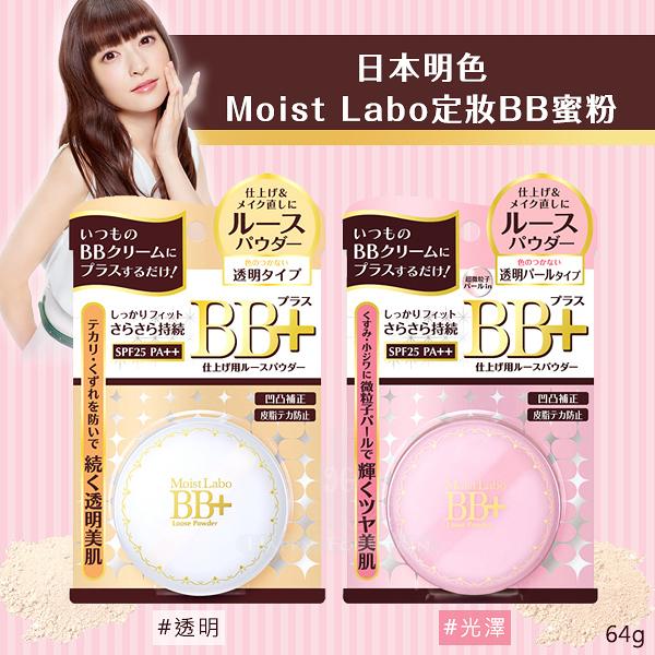 日本明色Moist Labo定妝BB蜜粉 64g