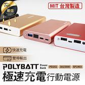 現貨!寶利電 行動電源 10000mAh 雙USB傳輸 超大電量 台灣製造 日本電芯 隨身行動電源 #捕夢網