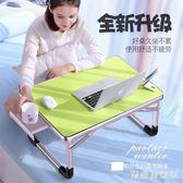 筆記本電腦桌做床上用書桌折疊桌小桌子懶人桌學生宿舍學習桌 QG6924『樂愛居家館』