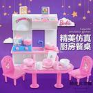 仿真廚房玩具套餐換裝娃娃道具女孩灶臺餐桌...