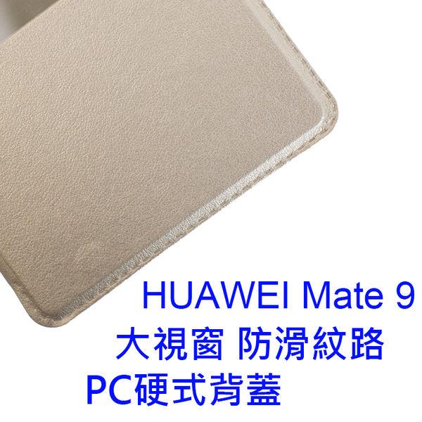 【視窗】華為 HUAWEI Mate 9 MHA-L29 視窗側掀皮套/書本式翻頁/保護套/支架斜立展示/硬殼