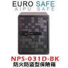 速霸超級商城㊣EURO SAFE觸控防火型保險箱 NPS-031D-BK