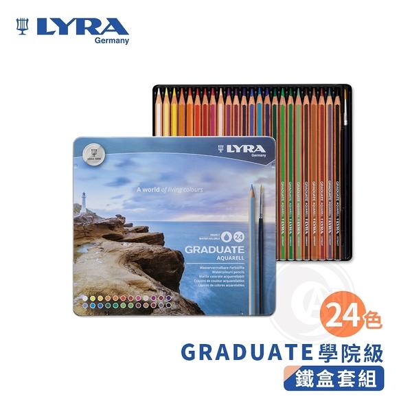 『ART小舖』Lyra德國 Graduate學院級 水性彩色鉛筆 24色 鐵盒套組 單盒