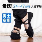 舞蹈軟底練功鞋芭蕾舞男式形體  hh2695『時尚玩家』