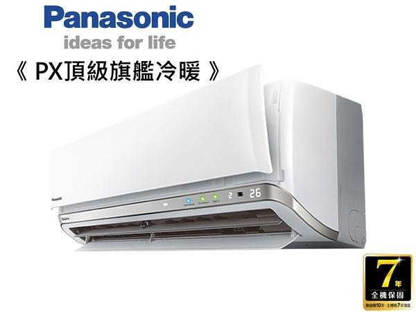 ↙0利率/贈安裝↙Panasonic國際牌16坪 1級冷暖 變頻分離式冷氣CS-PX90FA2/CU-PX90FHA2【南霸天電器百貨】