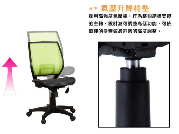 《嘉事美》ISUZ全網電腦椅(無扶手) 辦公椅 人體工學 書桌 台灣製造 免組裝 促銷