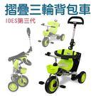 !!免運!!日本 ides摺疊背包車(*綠色款) / 嬰兒手推車 摺疊推車 兒童三輪車 腳踏車
