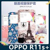 OPPO R11s Plus 卡通彩繪保護套 超薄側翻皮套 簡約 開窗 支架 插卡 磁扣 手機套 手機殼 歐珀