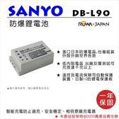 御彩數位@樂華 FOR Sanyo DB-L90 相機電池 鋰電池 防爆 原廠充電器可充 保固一年