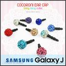 ☆球型鑽石耳機孔防塵塞/SAMSUNG GALAXY J SC-02F N075T/J1 SM-J100/J2/J5/J7