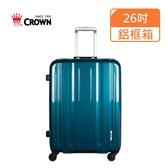 【CROWN皇冠】26吋 LINNER鋁框箱 行李箱/鋁框行李箱(FI517-珠光檳藍)【威奇包仔通】