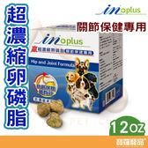IN-PLUS贏超濃縮卵磷脂關節保健專用12oz【寶羅寵品】
