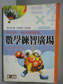 【書寶二手書T7/少年童書_ONQ】數學練智廣場-教你做一做頭腦體操_張秋林