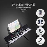 兒童電子琴初學者61鍵男女孩多功能學生入門音樂鋼琴家用 露露日記